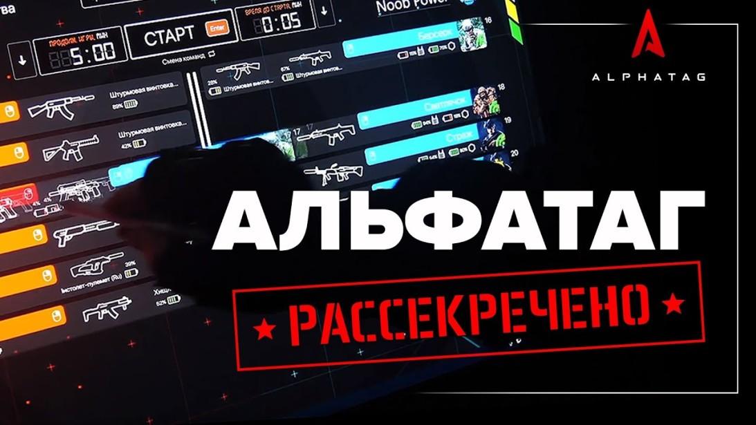 «Альфатаг» уже в продаже. Премьера 11 поколения LASERWAR