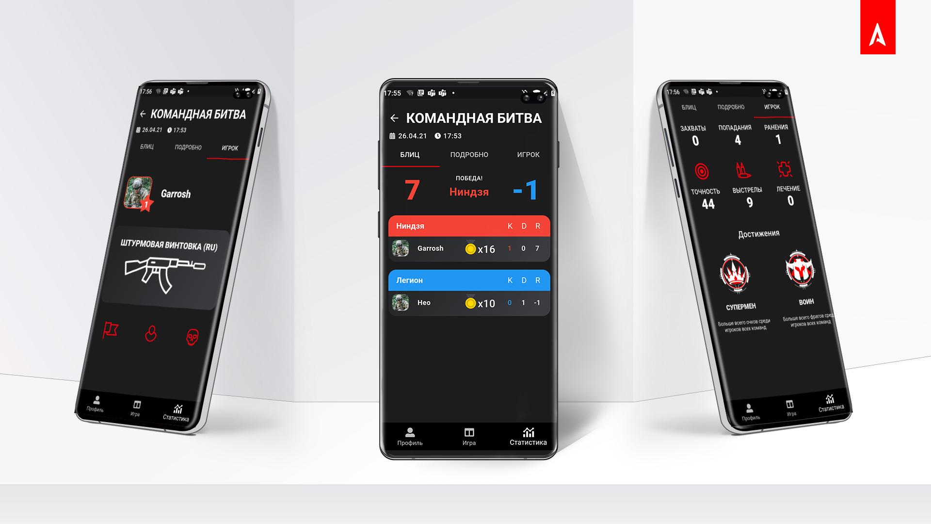 Alphatag Player: лазертаг-игры на твоём телефоне!