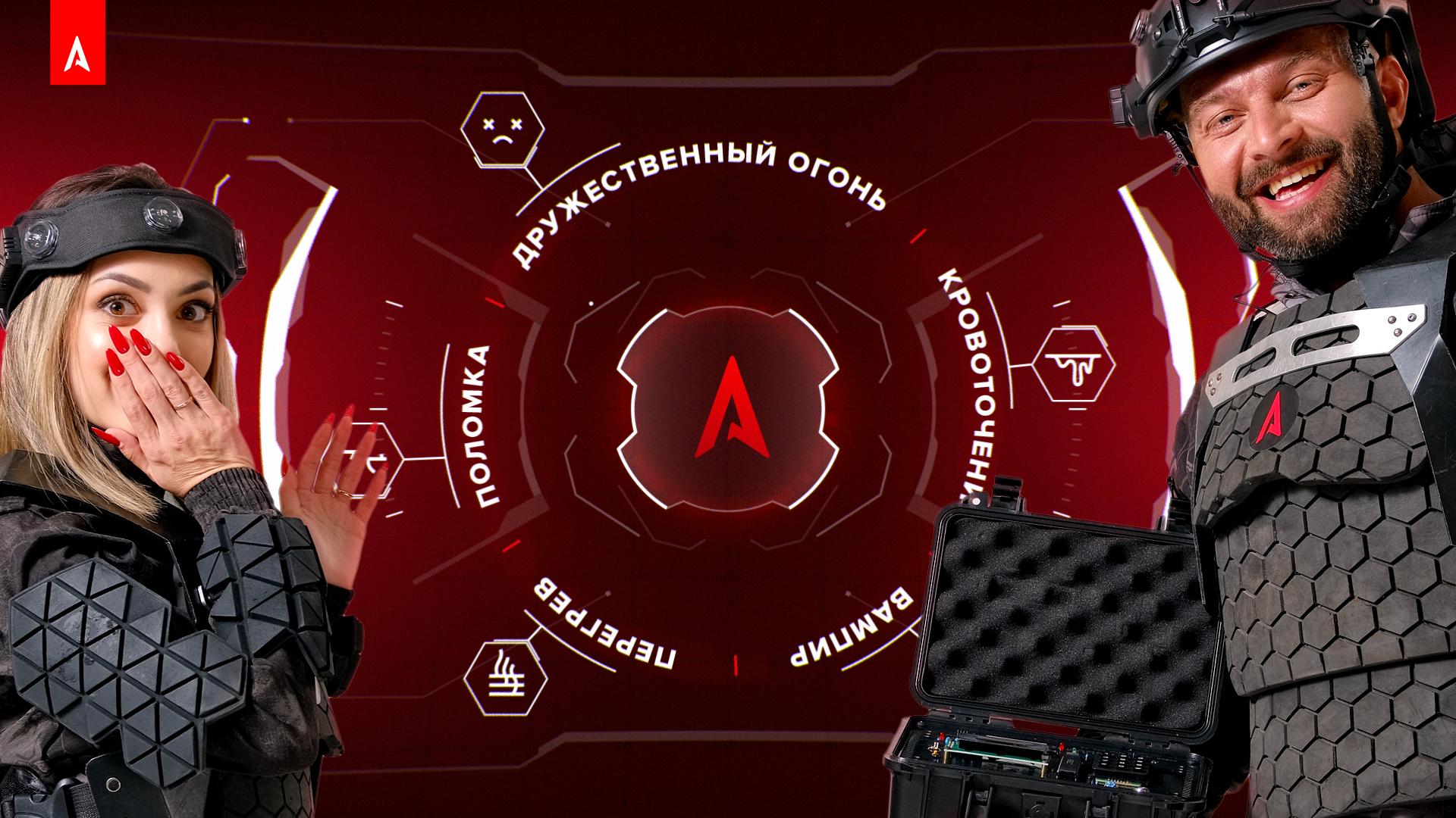 Больше игровых параметров с оборудованием «Альфатаг»